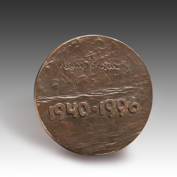 Медаль памяти Бродского